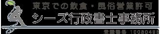 シーズ行政書士事務所 登録番号10080496