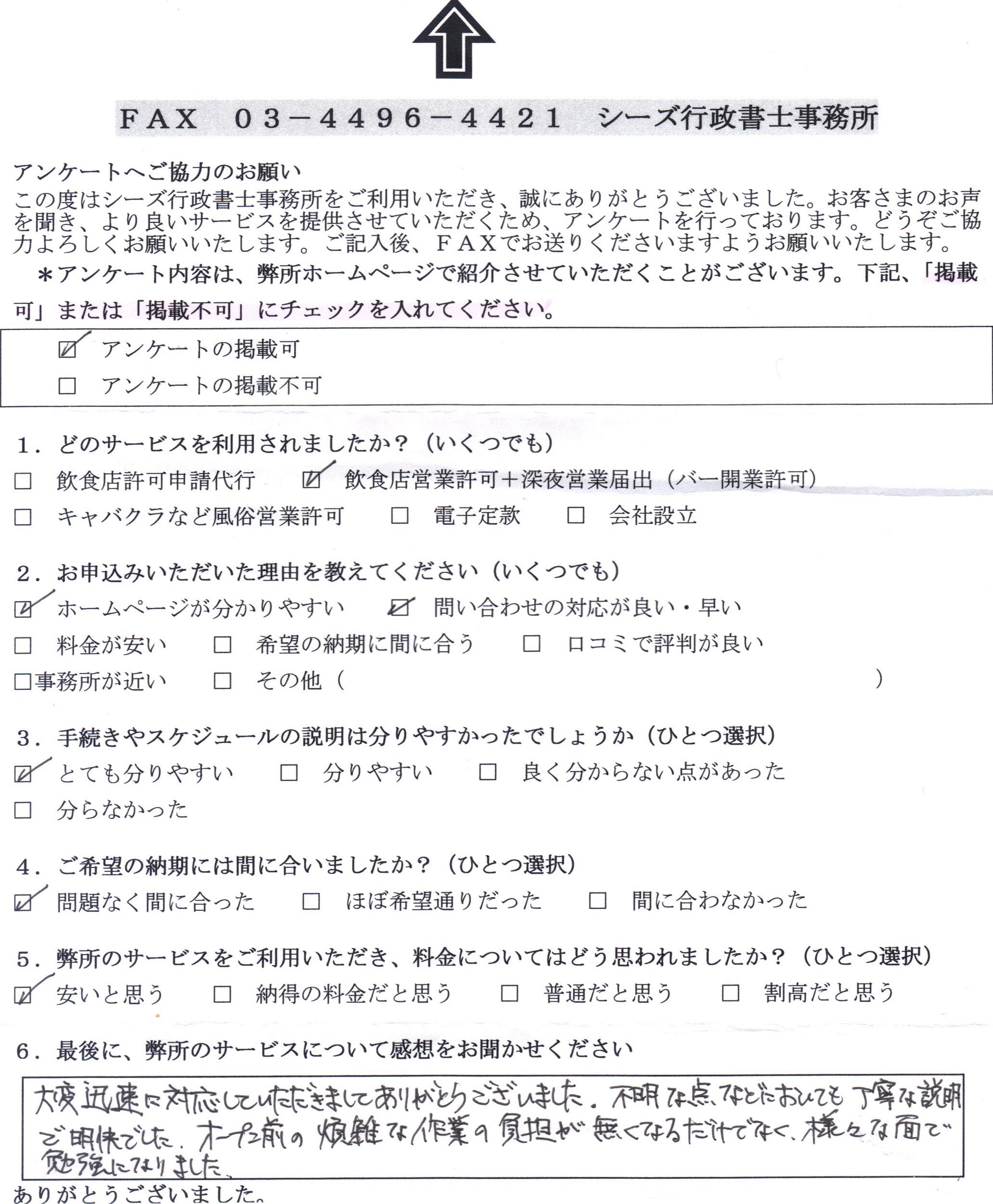 2015-03-09片渕様アンケート